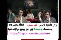 مصادره (لینک مستقیم) | دانلود فیلم مصادره کیفیت 4k آنلاین ببینیم