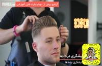 فیلم آموزش آرایشگری مردانه بطور کامل از 0 تا 100