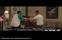 ساخت ایران 2 قسمت 19 نوزدهم / دانلود قسمت 19 فصل دوم سریال ساخت ایران 2 کامل