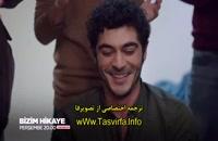 دانلود قسمت 52 سریال حکایت ما با زیرنویس فارسی