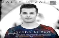 دانلود آهنگ صالح رضایی جذاب کی بودی (Saleh Rezaei Jazabe Ki Budi)