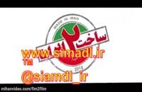 انلود قسمت 20 سریال ساخت ایران 2 با کیفیت 1080p HQ 4k