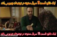 Mamnooe Series Episode 6 / سریال جدید ممنوعه 2 - قسمت ششم