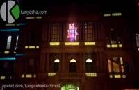 نورپردازی 3 بعدی زیبا به مناسبت کریسمس - سیدنی استرالیا
