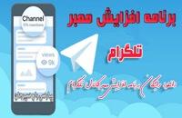 دانلود برنامه اد ممبر تلگرام برای کامپیوتر دانلود برنامه اد ممبر تلگرام برای اندروید