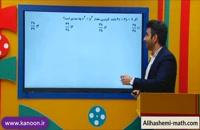 آموزش کاربرد مشتق بهینه سازی در ریاضی دوازدهم تجربی از علی هاشمی