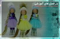 آموزش ساخت عروسک های روسی بطور کامل-www.118file.com
