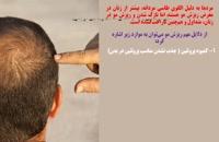 پیشگیری و درمان ریزش مو