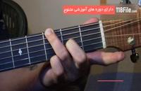 آموزش گیتار 100 درصد تضمینی