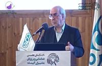 سخنرانی دکتر منصور معظمی، معاون وزیر صنعت
