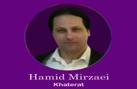 """Hamid Mirzaei - Khaterat  """" حمید میرزایی - خاطرات """""""