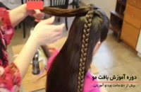 ساده ترین آموزش بافت مو بصورت گام به گام