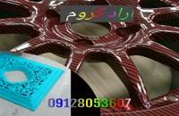 آبکاری فانتاکروم/آبکاری فلز/آبکاری پلاستیک09128053607