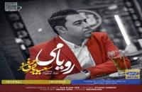 دانلود آهنگ سعید باقری فرد رویامی (Saeed Bagheri Fard Royami)