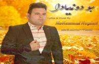 آهنگ بودونیادا از محمد حیدری(پاپ)