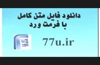 دانلود پایان نامه ارشد:بهبود عملکرد سازمان ( شرکت آب و فاضلاب منطقه ای از تهران...