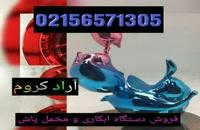 اکتیواتور /فروش دستگاه  مخمل/09128053607/چاپ آبی