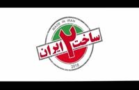 دانلود قسمت 20 سریال ساخت ایران