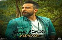 دانلود آهنگ سامان خسروی وابستگی (Saman Khosravi Vabastegi)