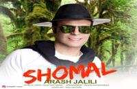 دانلود آهنگ آرش جلیلی شمال (Arash Jalili Shomal)