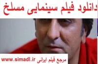 دانلود فیلم ایرانی مسلخ | نیما شاهرخ شاهی | نرگس محمدی