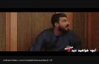 ساخت ایران 2 قسمت 20 / قسمت بیستم فصل دوم ساخت ایران / قسمت 20 سریال ساخت ایران 2 بیست