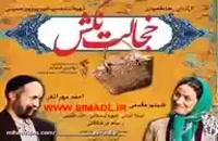 فیلم ایرانی خجالت نکش با بازی احمد مهرانفر و الناز حبیبی
