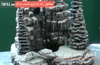 ساخت آبنما-طراحی آبنما-اجرای آبنما