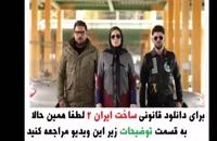 فصل دوم قسمت سیزدهم سریال ساخت ایران 2