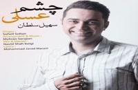 سهیل سلطان آهنگ چشم عسلی