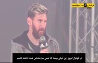 صحبت های جالب مسی درباره بارسلونا