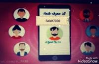 ثبت نام در سامانه 7030 | شناسه7030 -کد معرف (  saleh7030  )