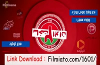 قسمت نوزدهم ساخت ایران 2 منتشر شد ( قسمت 19 )