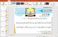 پاورپوینت درس چهارم عربی زبان قرآن یازدهم مشترک