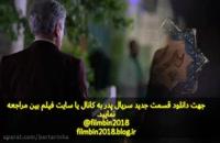 دانلود سریال ایرانی پدر قسمت 29