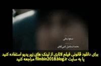 دانلود لاتاری فیلم جدید ایرانی