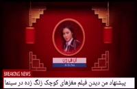 سریال ساخت ایران ۲ قسمت ۲۰ ( دانلود قسمت بیستم ساخت ایران فصل دوم ) قسمت ۲۰ ساخت ایران ۲ ( سریال )