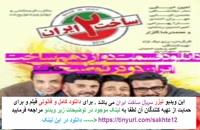 سریال ساخت ایران 2 قسمت 12 / دانلود قسمت دوازدهم ساخت ایران 2