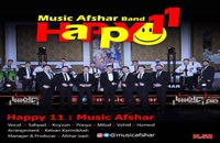 موزیک زیبای هپی 11 از گروه موزیک افشار