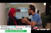 دانلود قسمت هفدهم 17 فصل دوم 2 سریال ساخت ایران 2 کامل full 1080