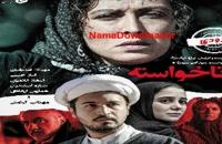 دانلود فیلم سینمایی ناخواسته / وبسایت نمادانلود