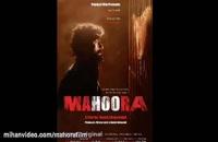 دانلود فیلم ماهوار / ایرانی