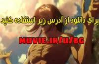 انیمه Attack on Titan فصل سوم با زیرنویس فارسی