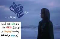 دانلود سریال عاشقانه ها| قسمت اول سریال عاشقانه | Asheganeha