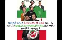دانلود قسمت هجدهم ساخت ایران 2 | قسمت 18 سریال ساخت ایران فصل 2