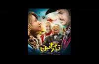 دانلود فیلم تگزاس- ایرانی