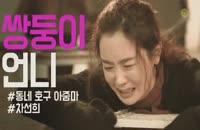 تیزر دوم سریال کره ای جادوگر خوب - Good Witch 2018