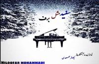 دانلود آهنگ جدید و زیبای نیلوفر محمدی با نام سفید مثل برف