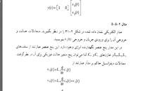 کتاب اصول کنترل مدرن دکتر علی خاکی صدیق