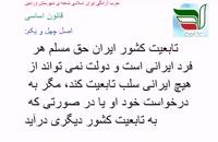 آشنایی با قوانین جمهوری اسلامی ایران/9